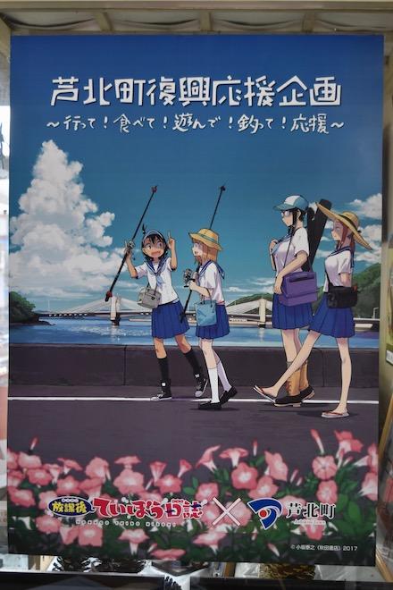 佐敷駅内に飾られていた、アニメ『放課後ていぼう日誌』と芦北町のコラボポスター「芦北町復興応援企画」