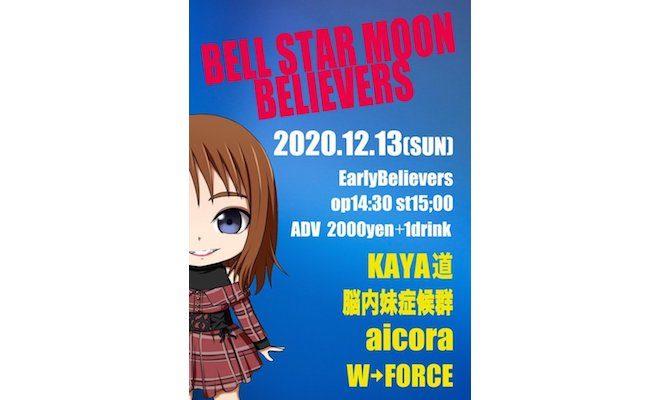 2020年12月13日(日)に福岡市のEarly Believersでサブカル系ライブイベント「BELL STAR MOON BELIEVERS」が開催されます。