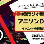 2021年1月1日(金)に福岡のFMラジオ放送局・CROSS FMのアニソン専門プログラム「#アニチュン」が新春特別番組を放送することになりました。福岡のアニソンDJによる、ぶっ続けの5時間アニソン三昧放送となります。