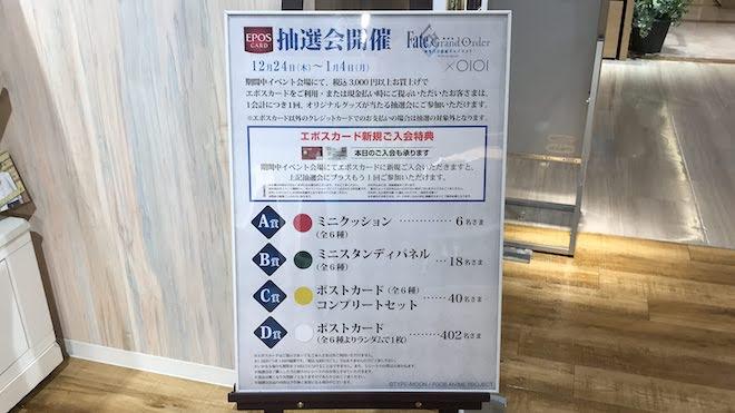 2020年12月24日(木)から2021年1月4日(月)まで、福岡市の博多マルイ5Fイベントスペースで『劇場版 Fate/Grand Order -神聖円卓領域キャメロット- 前編 Wandering; Agateram』× OIOIの期間限定コラボイベントが開催されます。