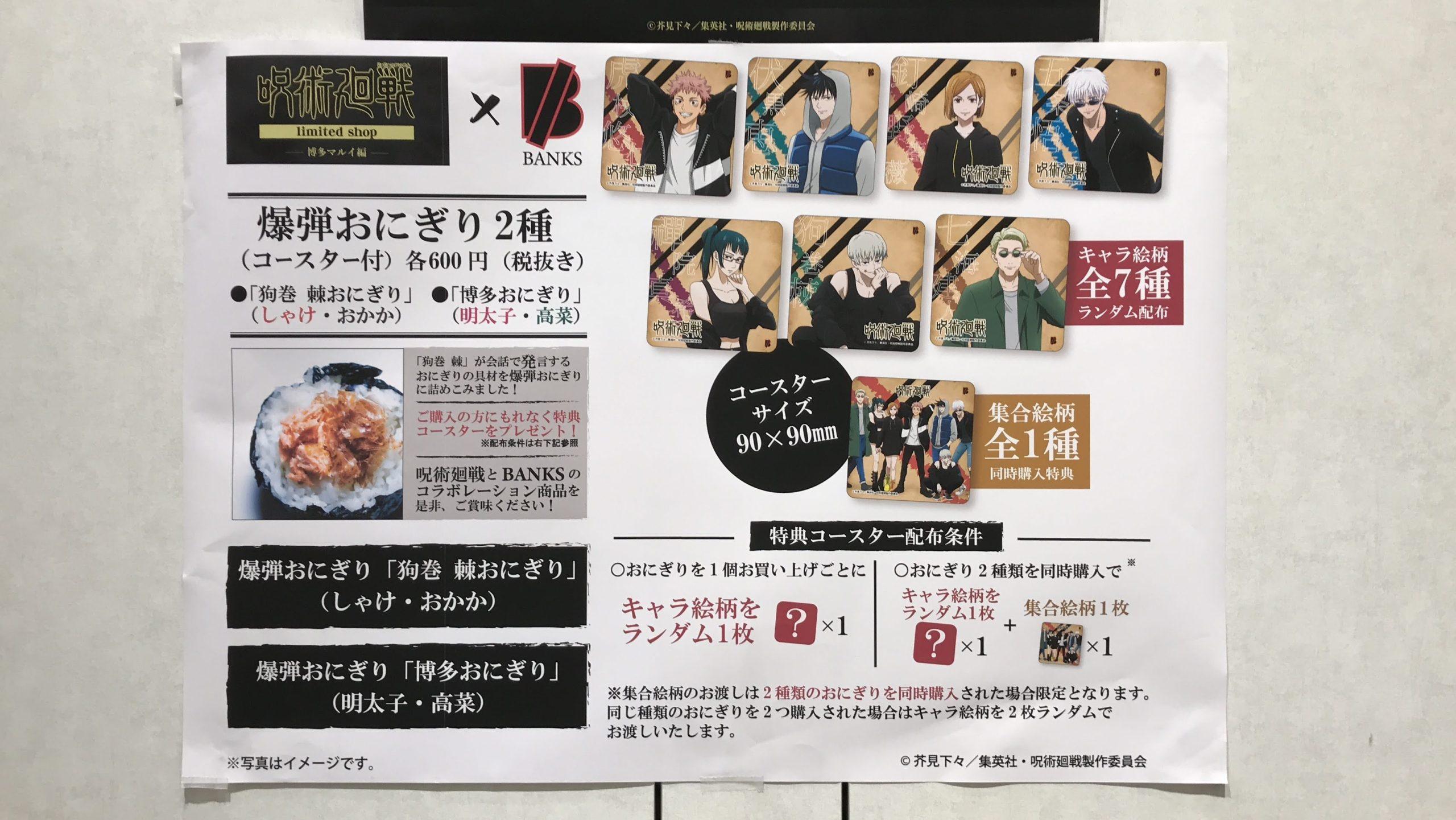 2020年12月18日(金)から2021年1月11日(月)まで、福岡市の博多マルイ5Fイベントスペースで「呪術廻戦 limited shop -博多マルイ編-」の期間限定イベントが展開されます。イラスト展示やグッズコーナーがあるほか、お買い上げ抽選会が行われます。
