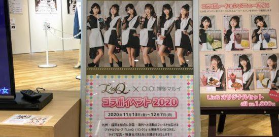 2020年11月13日(金)〜12月7日(月)まで、福岡市の博多マルイ5Fイベントスペースで「LinQ×博多マルイ・コラボイベント2020」が開催されます。