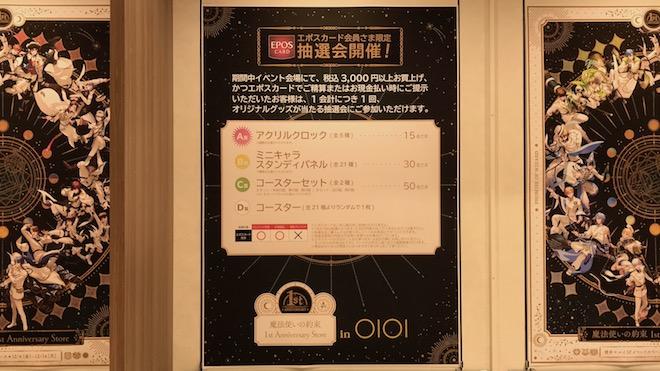 2020年12月4日(金)から12月14日(月)まで、福岡市の博多マルイ5Fイベントスペースで「魔法使いの約束 1st Anniversary Store」の期間限定イベントが展開されます。