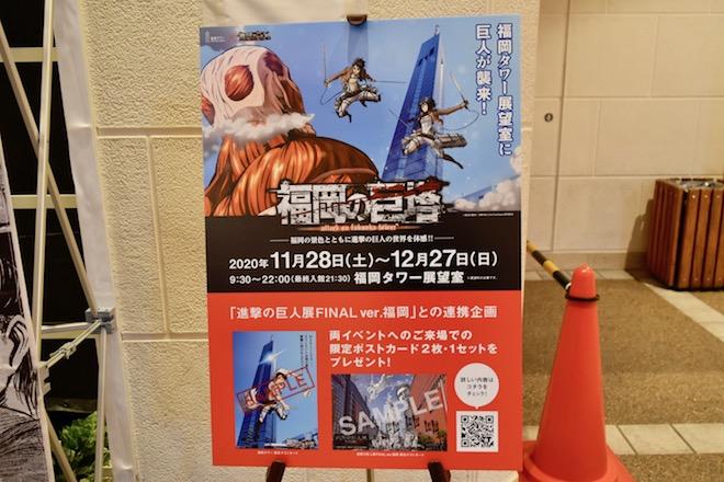 福岡の巨塔(進撃の巨人&福岡タワーのコラボ)
