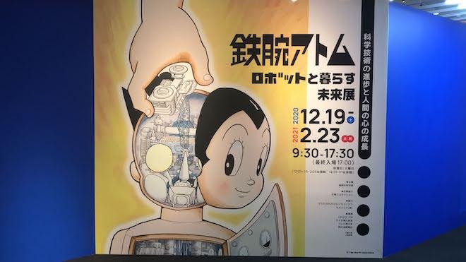 2020年12月29日(土)~2021年2月13日(火・祝)の期間、福岡市科学館の3階企画展示室で、『鉄腕アトム』の世界を通じて、これから私たちはどのようにAIロボットと接するべきかを問いかける「鉄腕アトム ロボットと暮らす未来展」が開催されます。会場ではアニメも放送。4階のサイエンスラボではコミックスが無料で読めます!