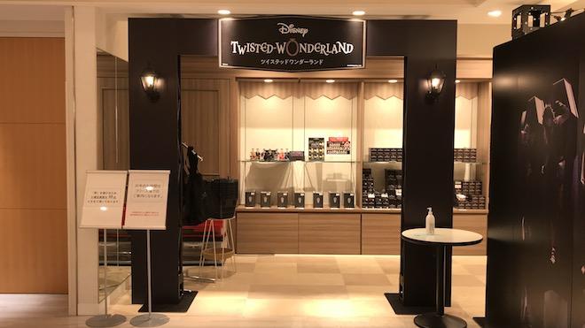2021年1月15日(金)〜1月25日(月) までの期間、福岡市の博多マルイ 5F イベントスペースで『ディズニー ツイステッドワンダーランド』POP UP STORE in Maruiが開催されます。
