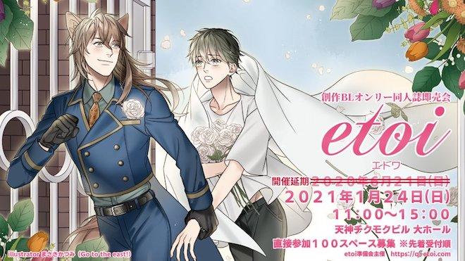創作BLオンリー同人誌即売会「etoi」(エトワ)が2021年1月24日(日)に福岡市中央区の天神チクモクビルで開催