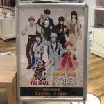 2021年1月22日(金)~2月1日(月)の期間、福岡市の博多マルイ5Fイベントスペースで「銀魂 THE FINAL」Limited Shop in OIOI が開催されます。イベントの様子や、グッズの紹介