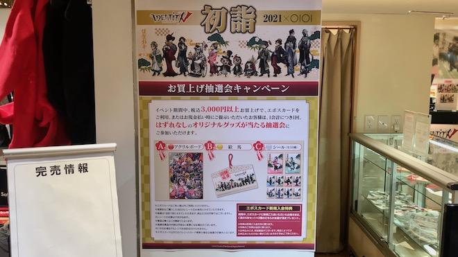 「Identity V 第五人格」POP UP STOREが福岡市の博多マルイで2021年1月2日(土)から開催。イベント&グッズ紹介