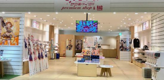 2020年12月26日(土)〜2021年1月11日(月・祝)の期間、福岡市のキャナルシティ博多で「ラブライブ!サンシャイン!! プレミアムショップ&R4G」が展開されます。