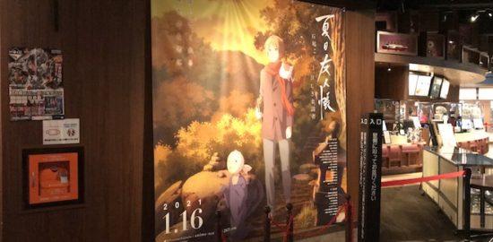 新作アニメ『夏目友人帳 石起こしと怪しき来訪者』が、2021年1月16日(土)から福岡市にある、T・ジョイ博多などの劇場で上映されます。映画に関するグッズを紹介します。