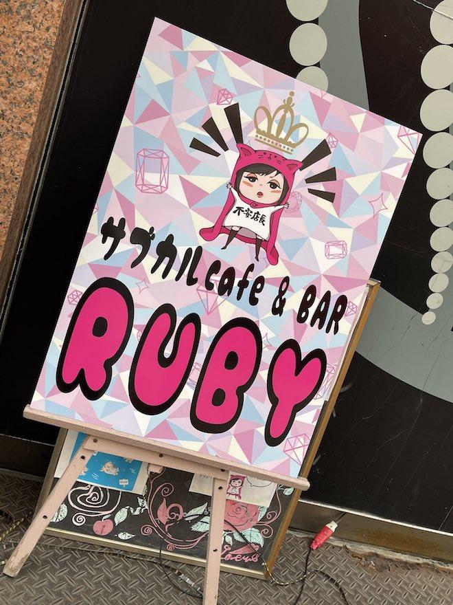 熊本のサブカル Cafe & BAR「RUBY」(ルビー)