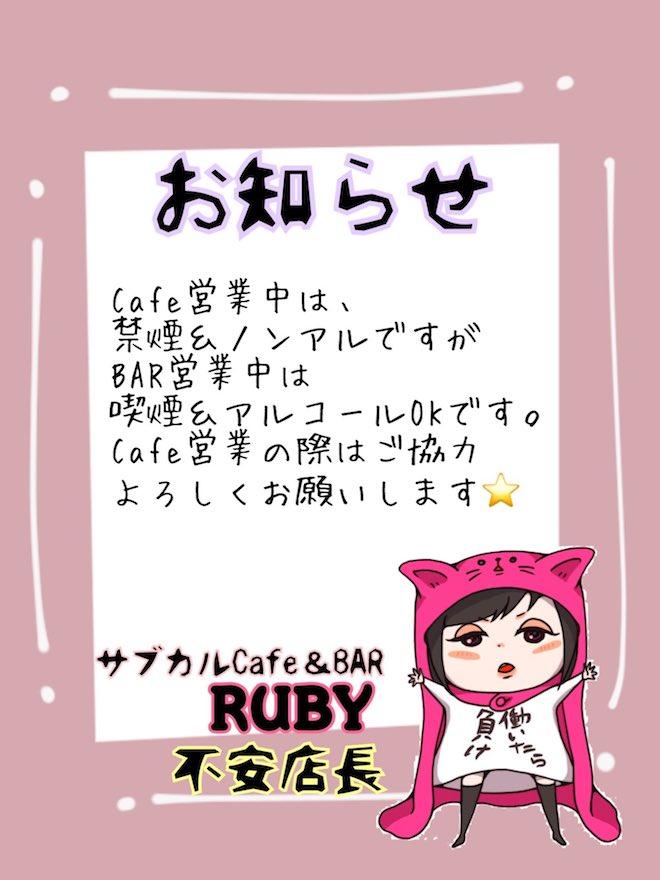 2021年1月23日(土)に熊本市中央区花畑町で、サブカル Cafe & BAR「RUBY」がオープン
