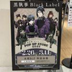 2021年2月26日(金)~3月14日(日)の期間、「黒執事 Black Label POP UP STORE 2020」が天神の福岡パルコ本館B1Fの特設会場で開催されます。