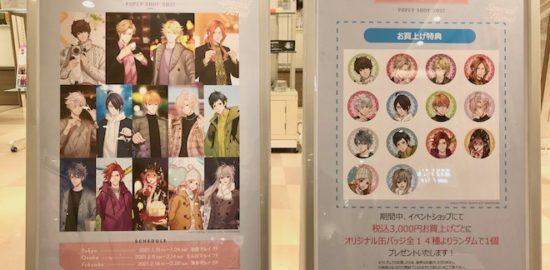 2021年2月19日(金)~2月28日(日)の期間、福岡市の博多マルイ 5F イベントスペースでブラザーズコンフリクトポップアップショップ2021「BROTHERS CONFLICT Special Time!」が開催されます。