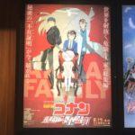2021年2月11日(木・祝)から、福岡市のT・ジョイ博多などの劇場で、アニメ映画『名探偵コナン 緋色の不在証明』が公開されます。劇場グッズの販売も行われます。