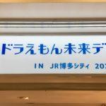 2021年2月18日(木)~3月7日(日)の期間、福岡市のJR博多駅に隣接している、JR博多シティ内 AMU EST 1F POPUP STAGEで『ドラえもん未来デパート IN JR博多シティ 2021』が開催されます。