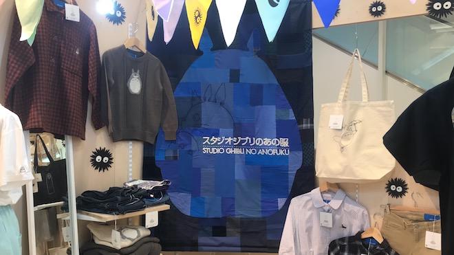 2021年2月1日(月)~2月15日(月)の期間、「スタジオジブリのあの服」ポップアップショップが福岡パルコ本館1Fのポートパルコで開催されます。