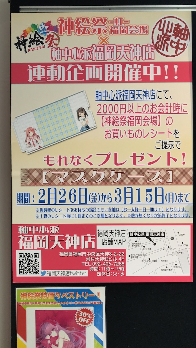 神絵祭 虹 博多の陣 購入特典 マスクケース