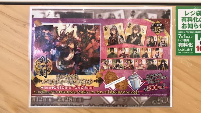 2021年2月12日(金)〜2月28日(日)までの期間、福岡市のセガ福岡天神で、ゲーム作品『剣が刻』とセガのコラボ第二弾として、たい焼き&ノベルティ付きドリンクが販売されます。