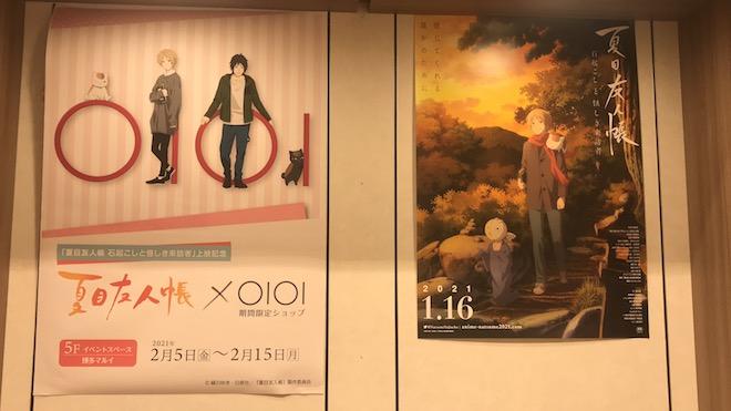 夏目友人帳の劇場版と期間限定ショップのポスター