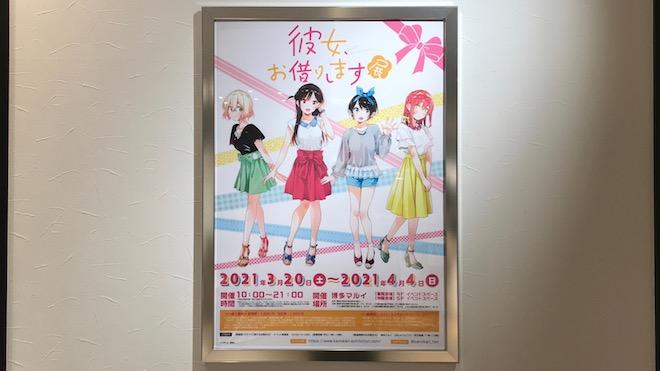 2021年3月20日(土)~4月4日(日)の期間、福岡市の博多マルイで「彼女、お借りします展」が開催