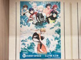 2021年3月27日(土)~4月5日(月)の期間、福岡市の博多マルイ 5F イベントスペースで「WAVE!!~サーフィンやっぺ!!~Limited SHOP」が開催