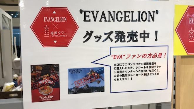 エヴァ×福岡タワーの限定ポストカード獲得条件