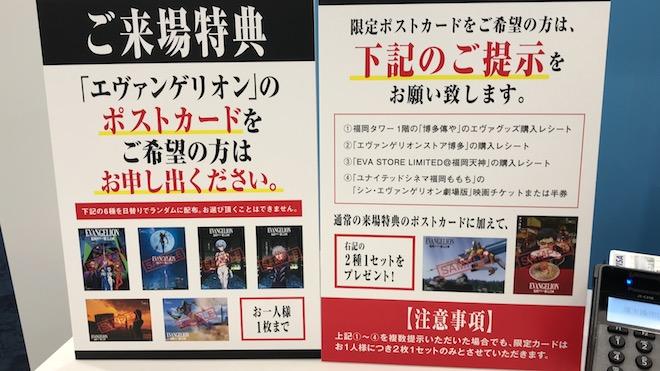 エヴァ×福岡タワーの限定ポストカード獲得条件2