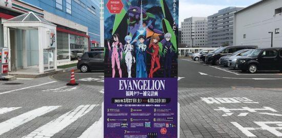 福岡タワー補完計画のポスター