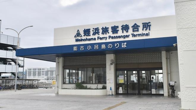 姪浜旅客待合所 -「ほとめくかかし」の聖地