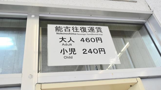 姪浜から能古へのフェリー料金は大人・往復460円