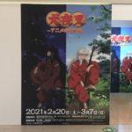 2021年2月20日(土)~3月7日(日)の期間、福岡市の博多マルイで「犬夜叉 -アニメの軌跡展-」が開催