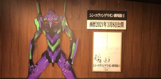2021年3月8日(月)から、福岡市のT・ジョイ博多などの劇場で、アニメ映画『シン・エヴァンゲリオン劇場版』が公開