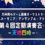 2021年11月28日(日)に福岡県の福岡市立 博多市民センターで、アトラース・フィル「第4回定期演奏会 〜天地四時〜」が開催されます。