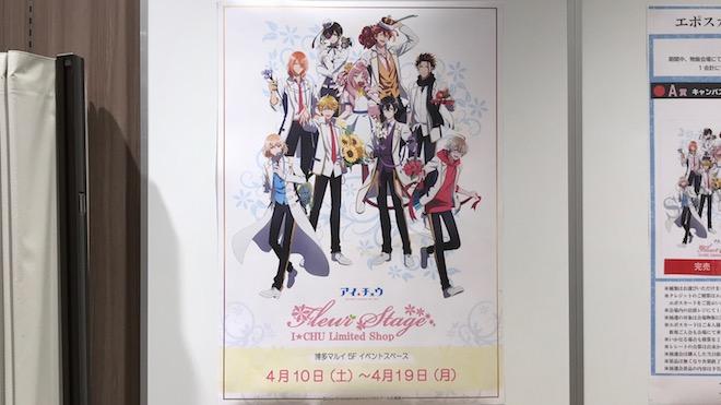 I★CHU Limited Shop Fleur Stage