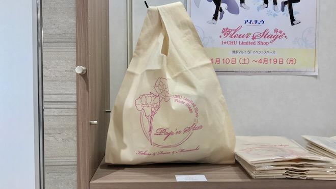 マルシェバッグ - I★CHU Limited Shop Fleur Stage