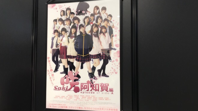 阿智賀女子学院メンバー衣装展示 - 咲15周年記念展
