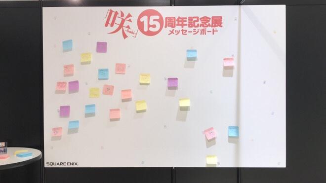 メッセージボード - 咲15周年記念展