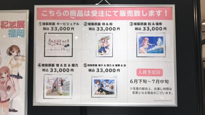 受注販売 - 咲15周年記念展