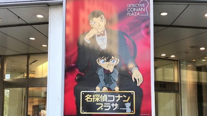 名探偵コナンプラザが2021年4月から福岡パルコで開催