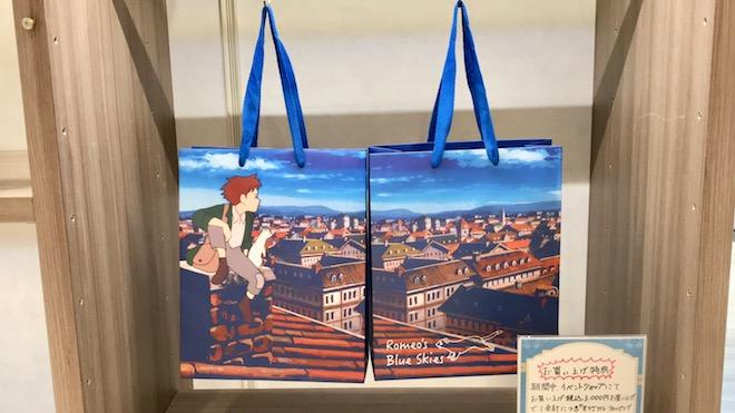 ロミオの青い空『ボルゴ横丁雑貨店』