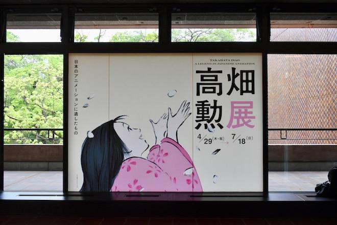 高畑勲展が福岡市美術館で開催