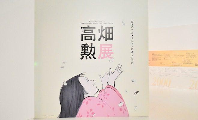 高畑勲展が福岡市美術館で2021年4月29日(木・祝)から開催