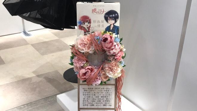 会場の入口にはファンから贈られたお花が飾られていました