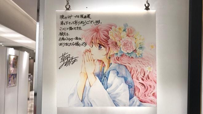 『暁のヨナ』草凪みずほ先生のメッセージとサイン