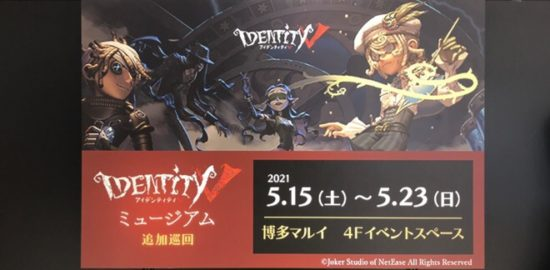 IdentityVミュージアム追加巡回が博多マルイで開催