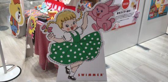SWIMMER オトナコレクション at マルイ