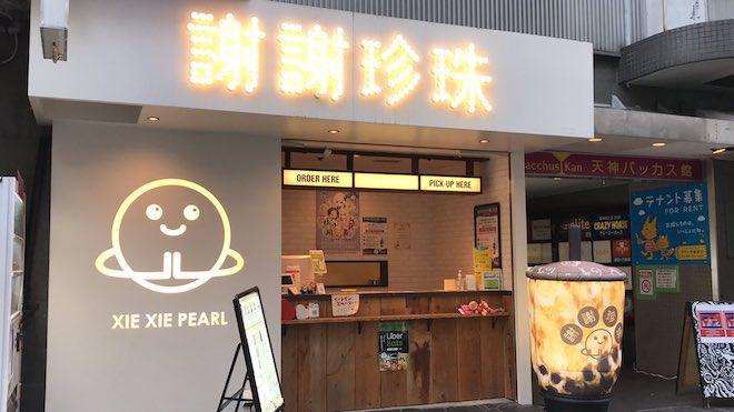 2021年5月24日(月)まで『Re:ゼロから始まる異世界生活』と、福岡市の親不孝通りにある、台湾発黒糖生タピオカ専門店「謝謝珍珠(シェイシェイパール)」天神店がコラボします。コラボドリンクやグッズが登場、特典あり!