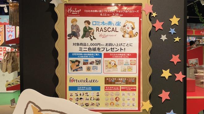 福岡市のハムリーズ キャナルシティ博多店で「ラスカル」「ロミオの青い空」ショップが開催